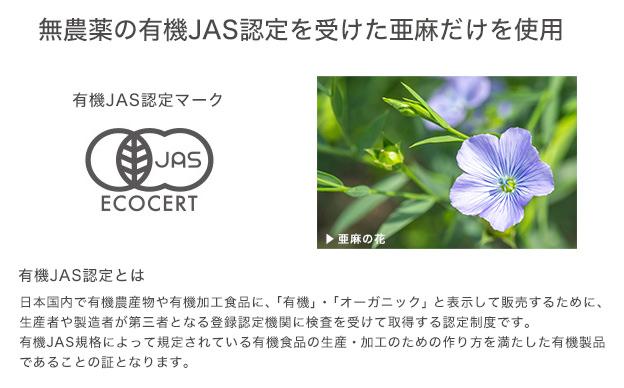 有機JAS認定の亜麻仁油