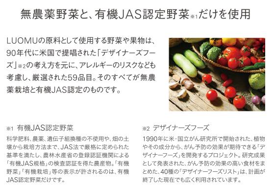 無農薬の勇気JAS認定野菜・果物だけを使用