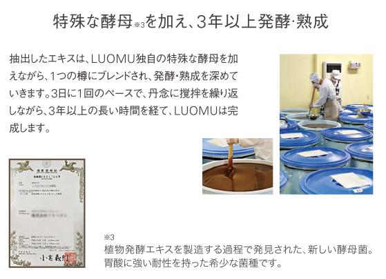 特殊な酵母を加え、3年以上発酵・熟成