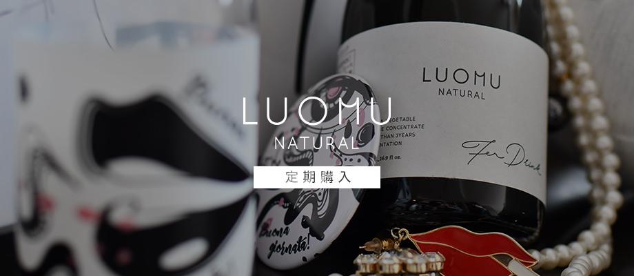 LUOMU NATURAL ルオムナチュラル 定期購入ページ