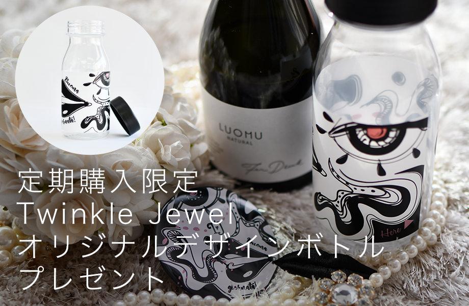 定期購入限定Twinkle Jewelオリジナルデザインボトルプレゼント