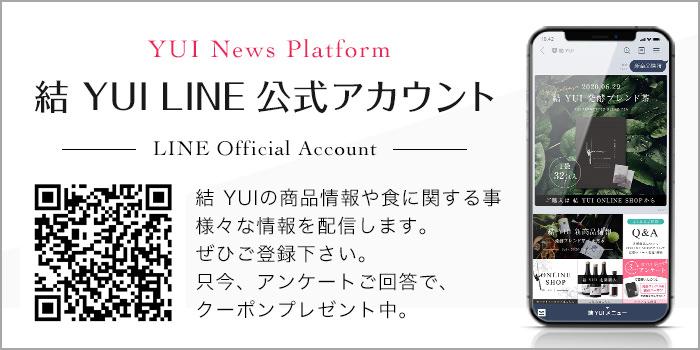 結 YUI LINE公式アカウント