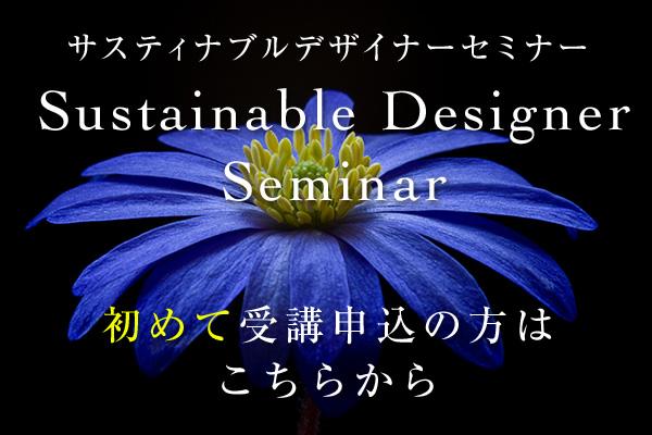 サスティナブルデザイナーセミナー